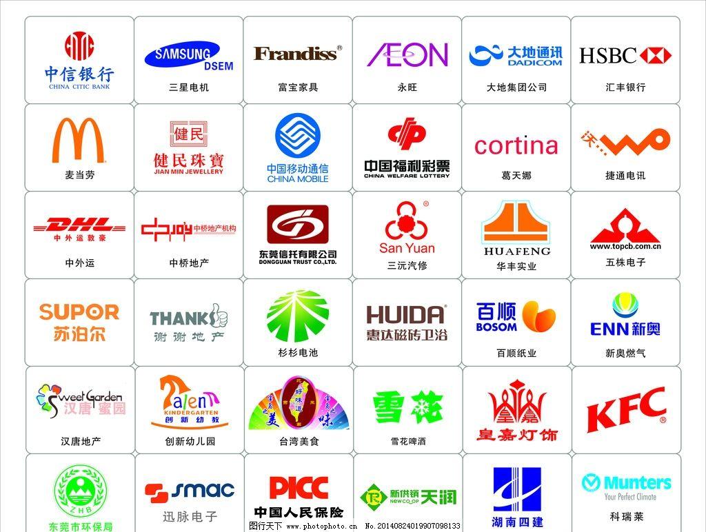 logo大全图片_企业logo标志_标志图标_图行天下图库图片