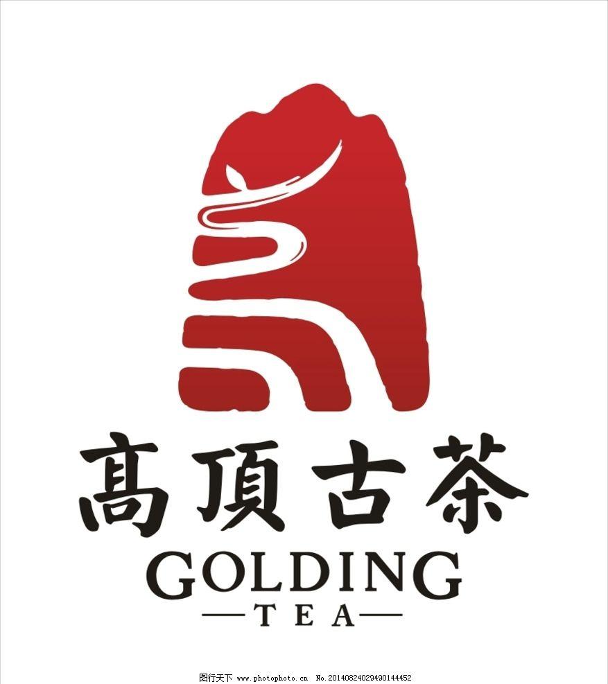 高顶山茶      标志 失量图 茶品 仿美设计 logo设计 广告设计 设计图片