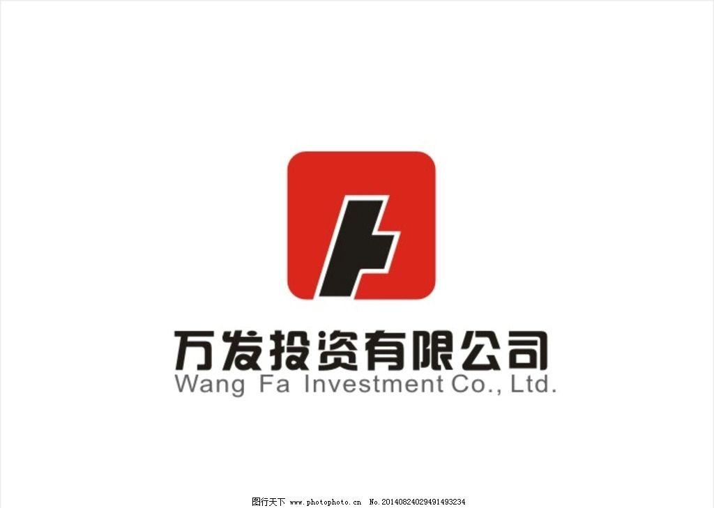 金融公司logo 投资公司logo 金融标志 投资公司标志 logo 字体设计
