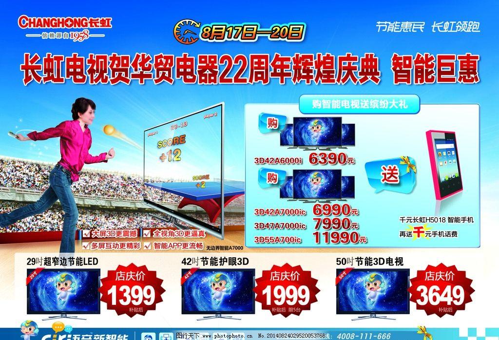 长虹电视海报图片