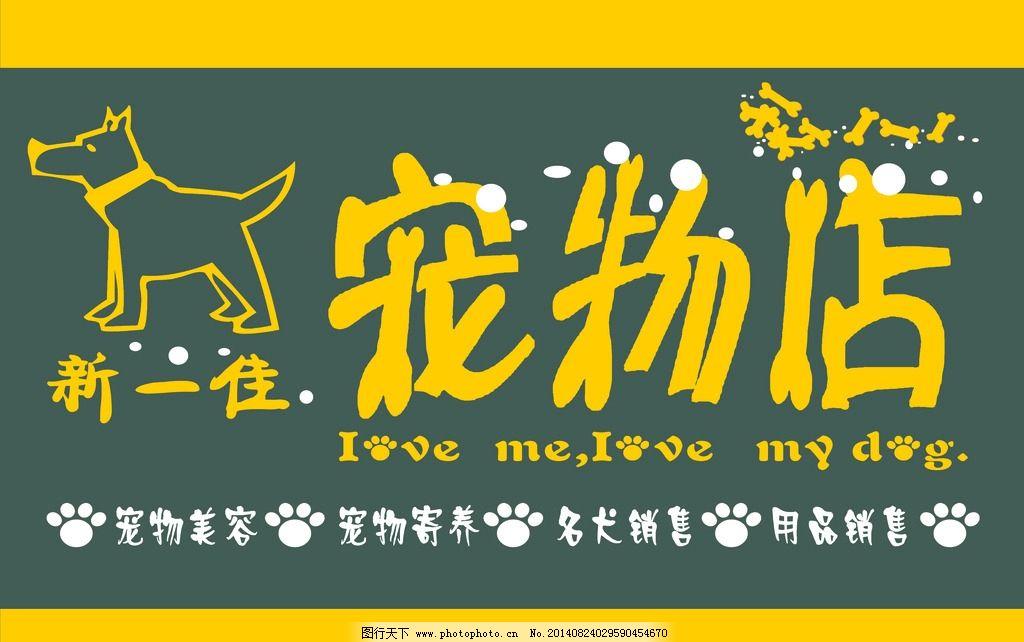 宠物馆 门头广告 可爱 门头      喷绘 广告设计 设计 30dpi psd