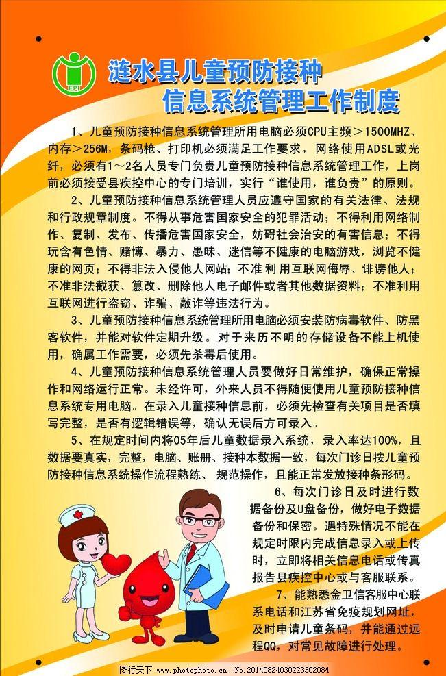 信息工作制度 医院 儿童 预防 信息 接种 系统管理 制度 展板 展牌