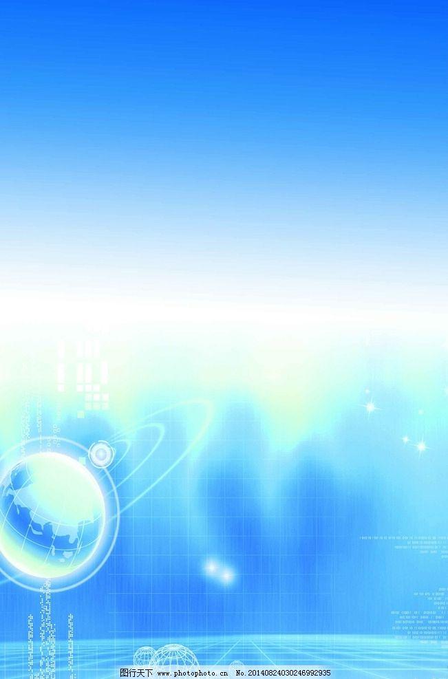 科技背景 蓝色背景 背景模板 制度模板 蓝色科技 展板 展板模板 广告