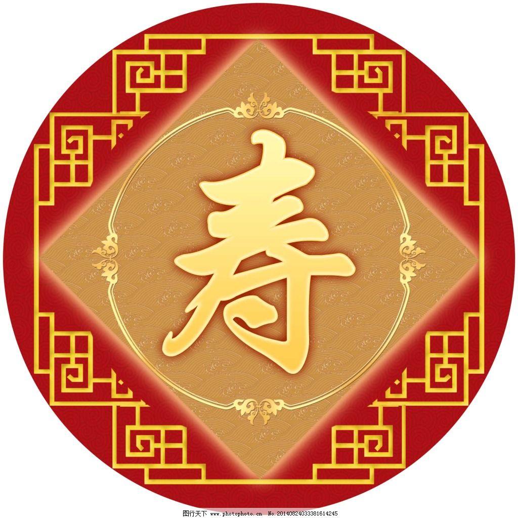 寿字免费下载 装饰花纹 寿 金色寿字 装饰花纹 psd源文件 艺术字