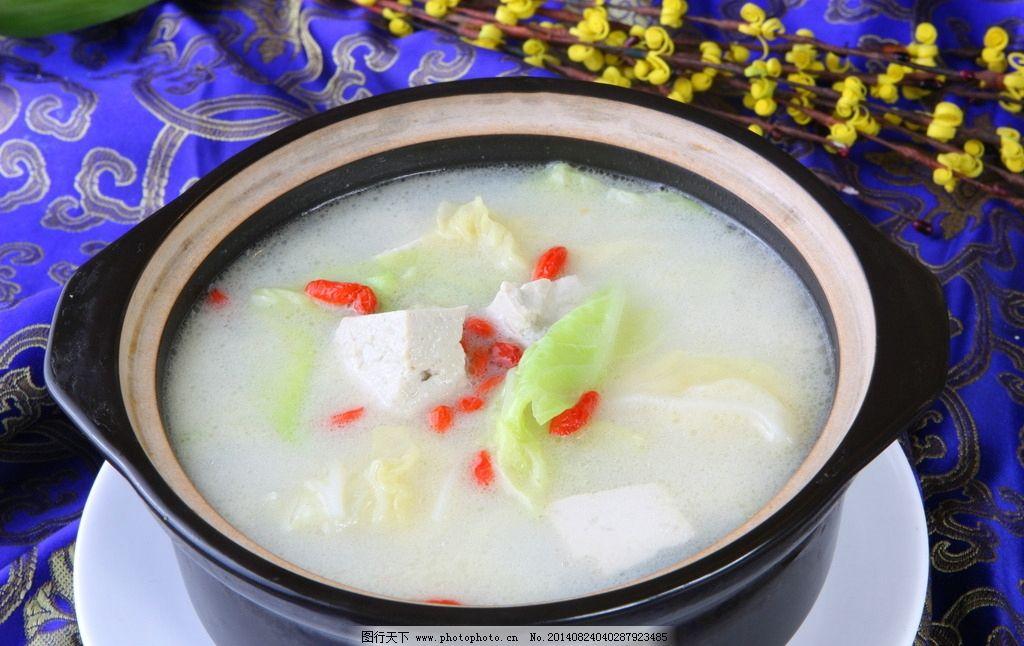 白菜豆腐煲美食