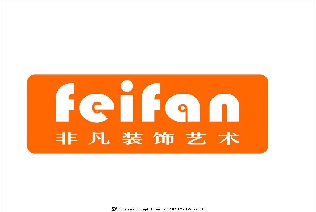 非凡logo      非凡 艺术 橙色 矩形 企业logo标志 标志图标 设计 cdr
