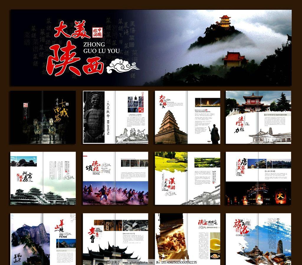 旅游画册模版 旅游画册