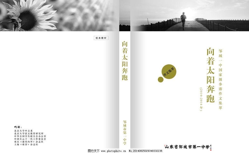 书籍封面 杂志 书籍 刊物封面 封面设计 学校刊物 古风 一中 古建筑图片