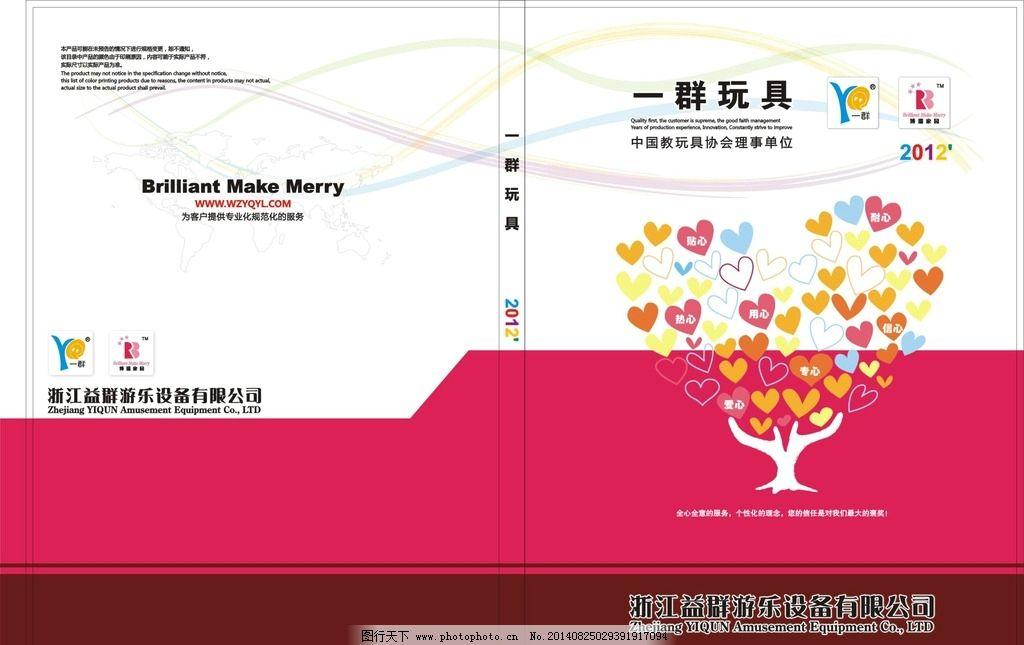 目录封面 游乐           儿童 个性封面 装帧 画册设计 广告设计图片