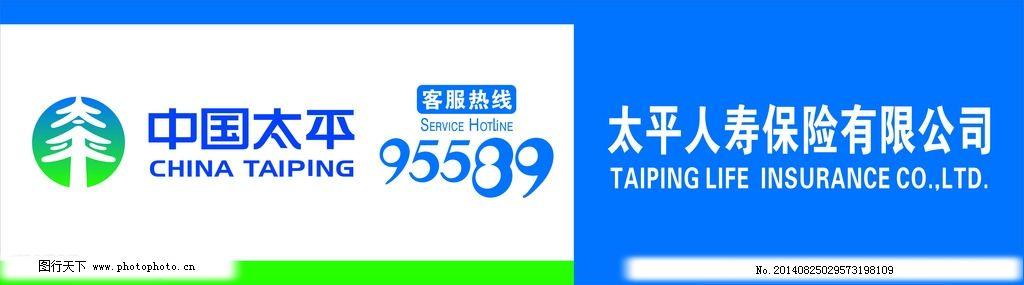 太平人寿 矢量 标志 中国太平 保险 广告设计 设计 cdr