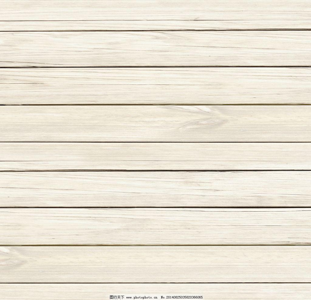 木纹 木板 木材 材质 纹理 背景 木板纹理 木头 贴图 纹理底纹 树木树图片