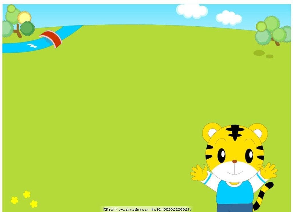 巧虎 卡通 动物 河流 天空 白云 矢量卡通 卡通设计 广告设计 设计 ai