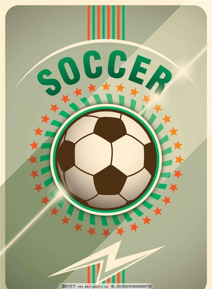 时尚怀旧海报广告设计 足球 足球海报 时尚广告 广告传单 派对海报图片