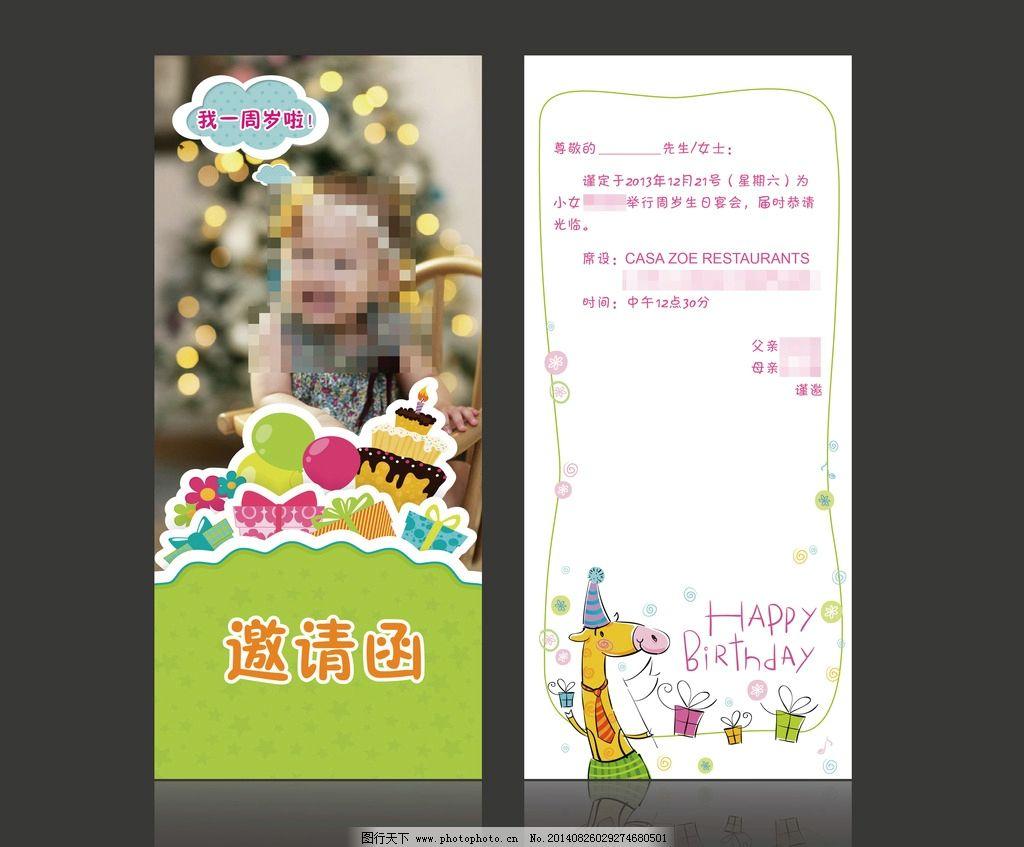 邀请函字体儿童|简洁创意手绘卡通儿童邀请函