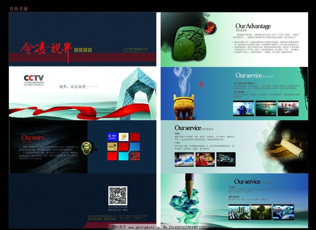 传媒公司宣传手册图片