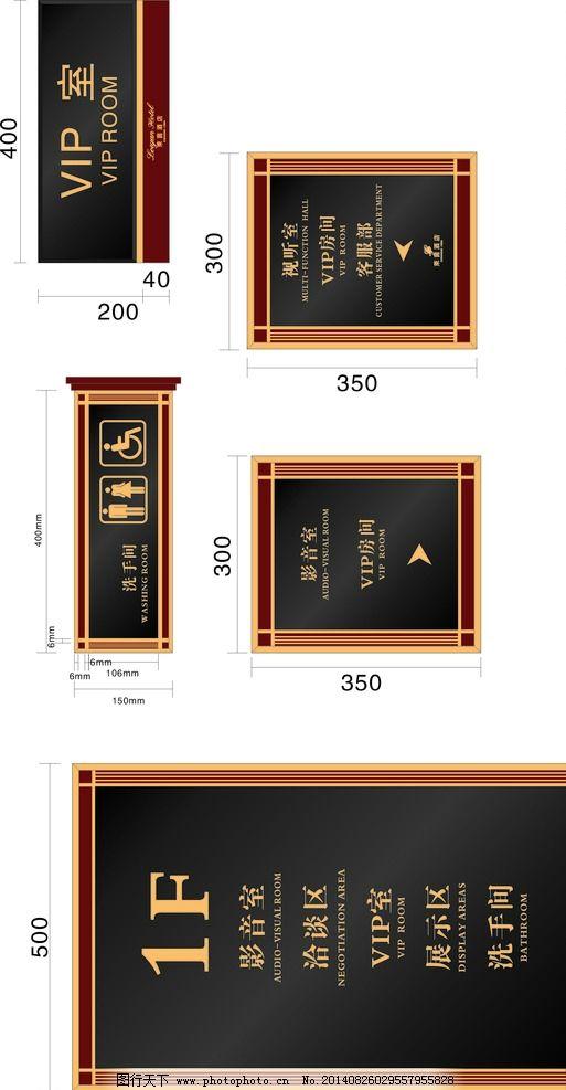 酒店导视设计 导视牌 酒店 方案 标牌 广告设计 设计 cdr