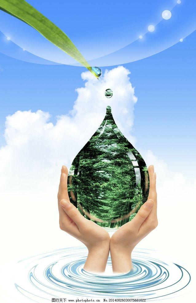 公益广告 环保 节约用图片图片