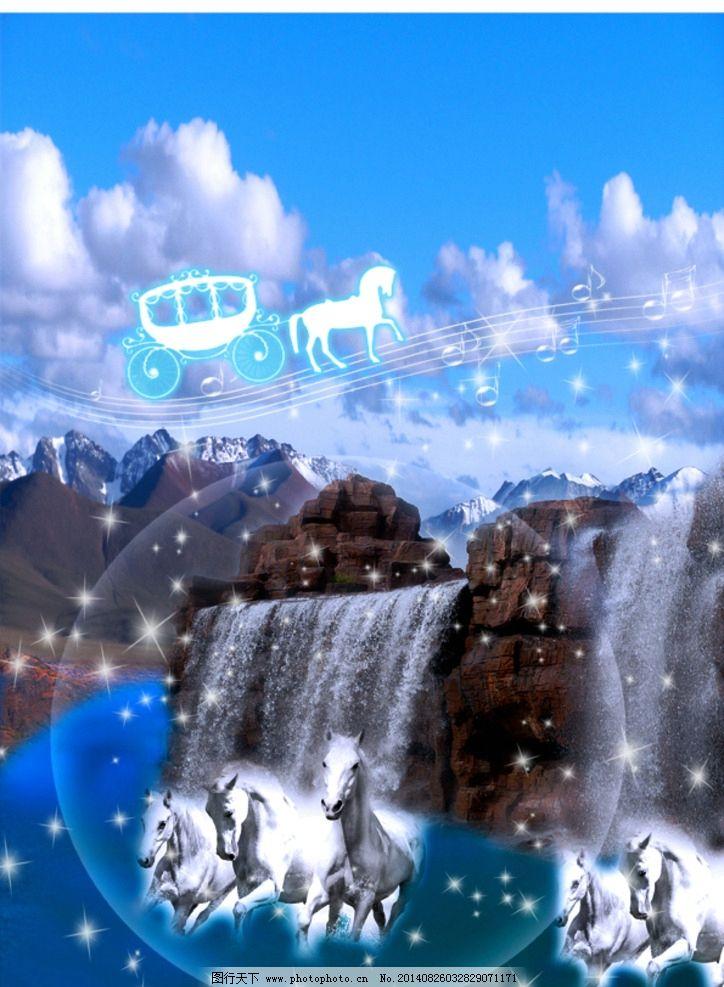 梦境天马 天马行空 梦境 素材 psd素材 幻境 风景 psd分层素材 设计