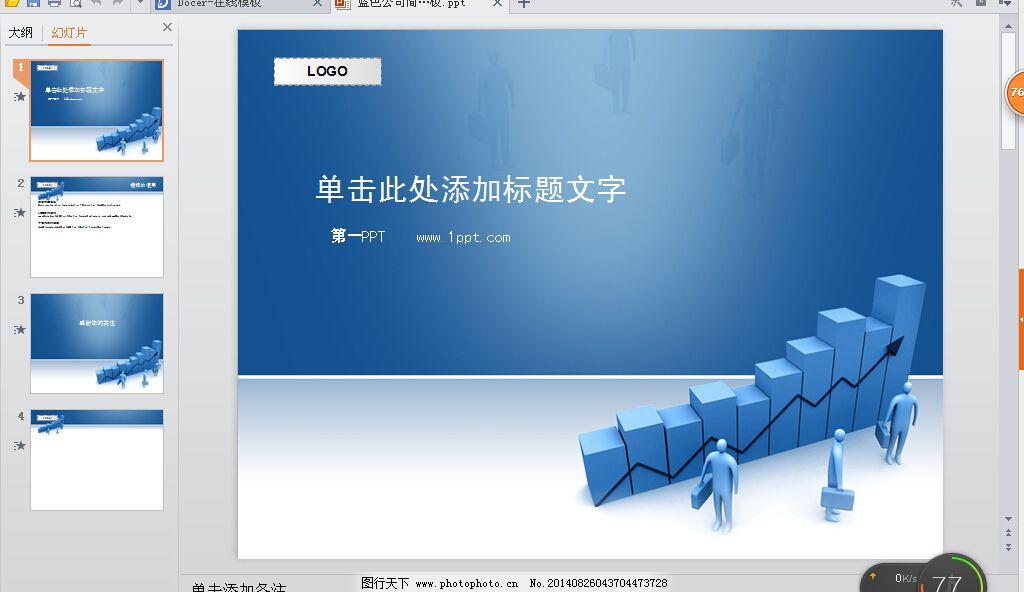商务ppt模板素材下载图片