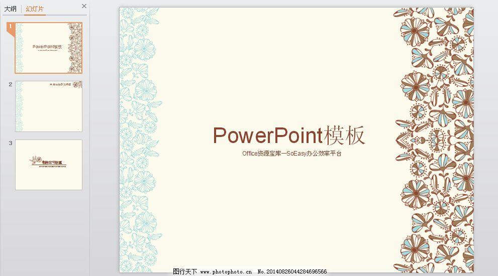 中国风ppt免费下载 ppt 复古 花朵 复古 花朵 ppt 自然风景ppt模板