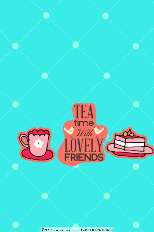 下午茶插图 餐饮 饮品 冰淇淋 手绘 咖啡 茶水 矢量 餐饮美食