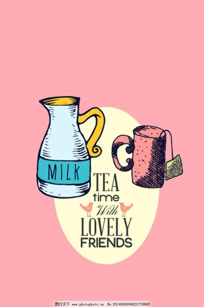 下午茶插图图片