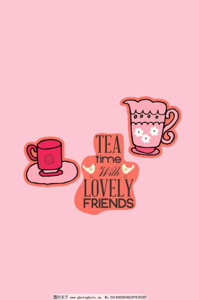 下午茶插图 餐饮 饮品 手绘 茶水 矢量 餐饮美食 生活百科