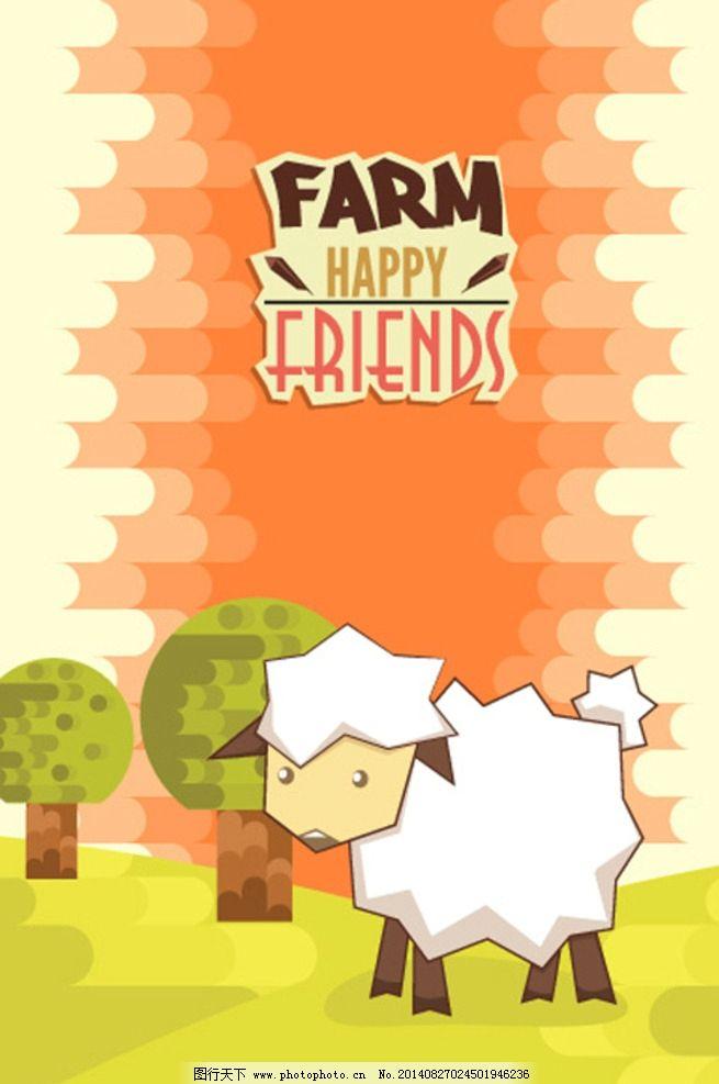 卡通动物 奶牛 可爱 手绘 背景画 卡通插画农场 卡通设计 矢量 eps
