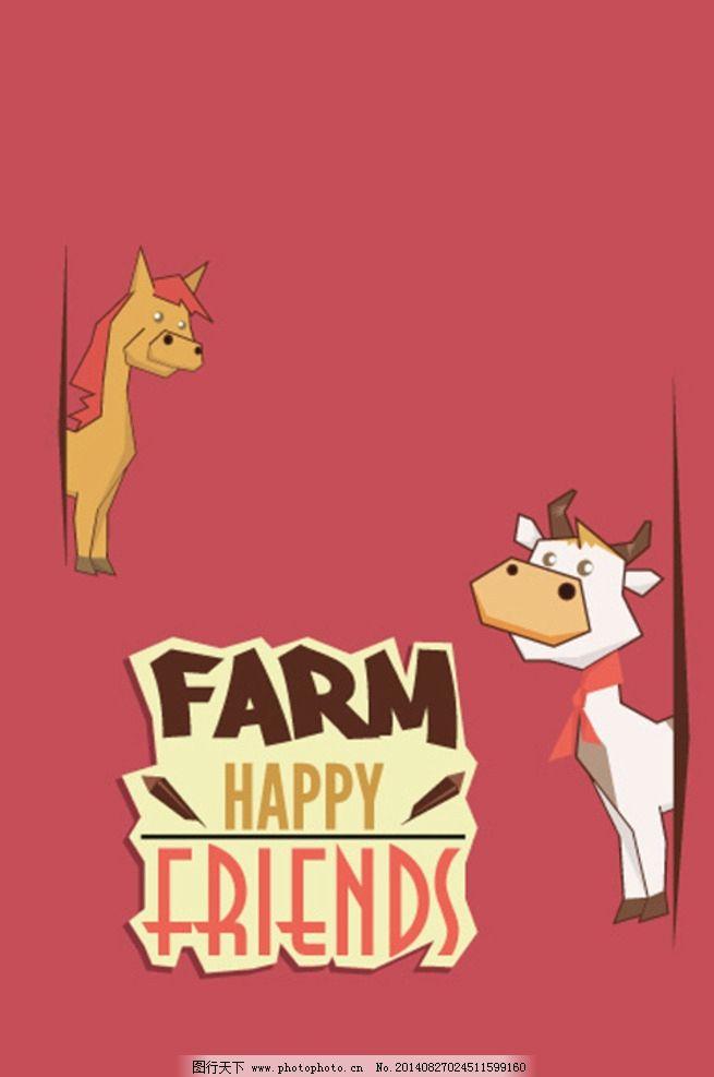 卡通动物 奶牛 可爱 手绘 背景画 卡通插画农场 卡通设计 矢量 eps 背