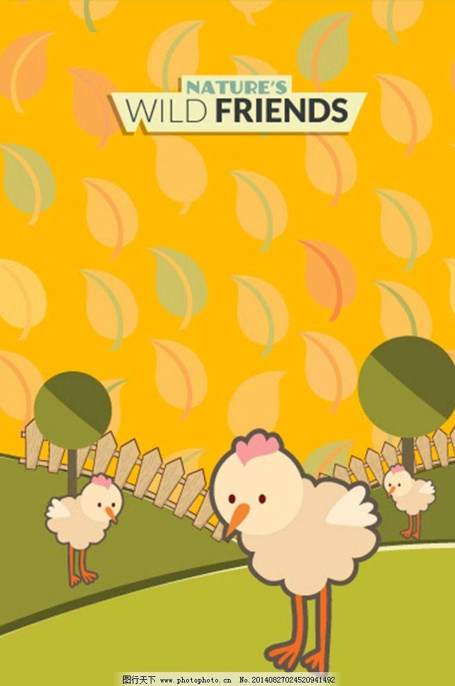 卡通动物 小鸡 可爱 手绘