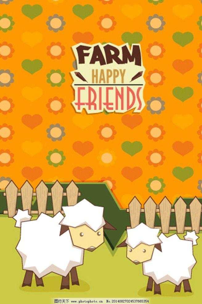 卡通动物 绵羊 可爱 手绘