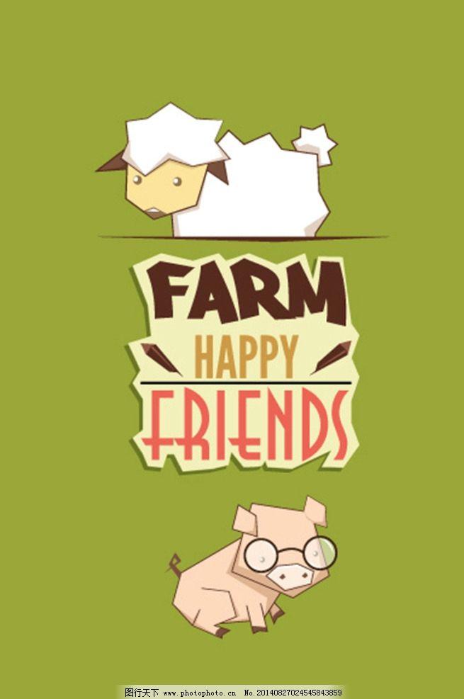 卡通动物 奶牛 小猪 可爱 手绘 背景画 卡通插画农场 卡通设计 矢量