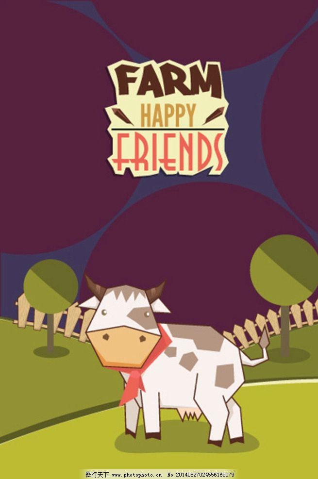 卡通动物 奶牛 可爱 手绘 背景画 卡通插画农场 卡通设计 矢量