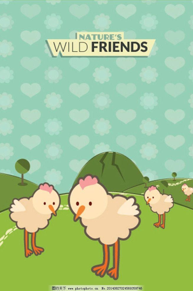 卡通动物 母鸡 可爱 手绘