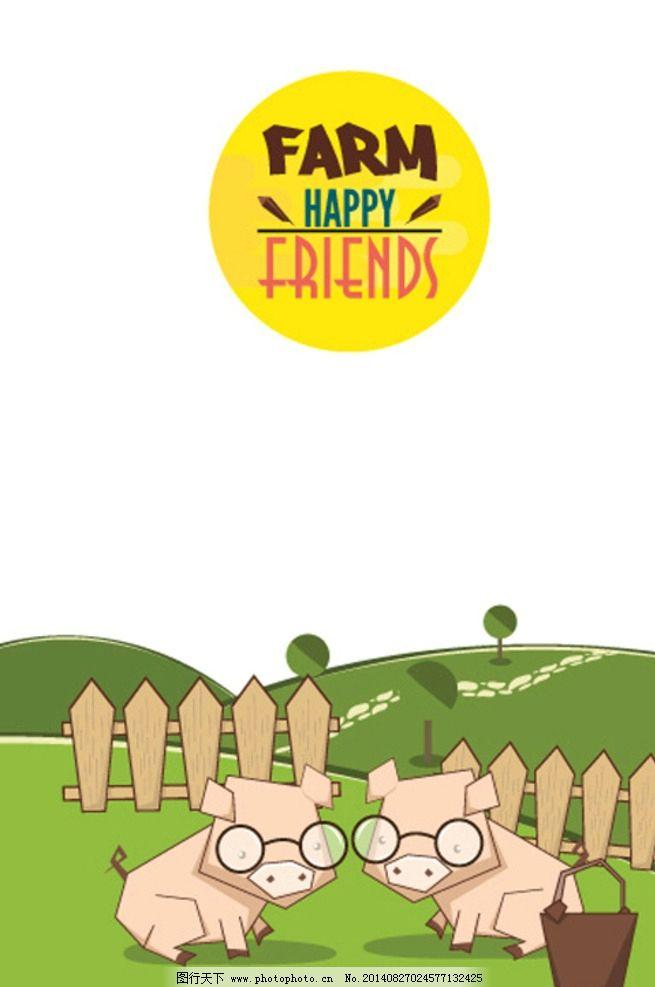 卡通动物 小猪 可爱 手绘 背景画 卡通插画农场 卡通设计 矢量 eps