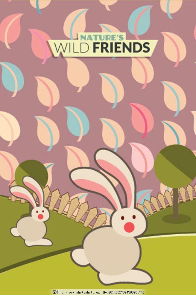 卡通动物 兔子 可爱 手绘