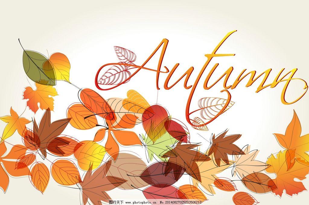 枫叶 树叶 秋天 秋季 秋景 卡片 手绘 秋韵 落叶 时尚 背景 树木树叶