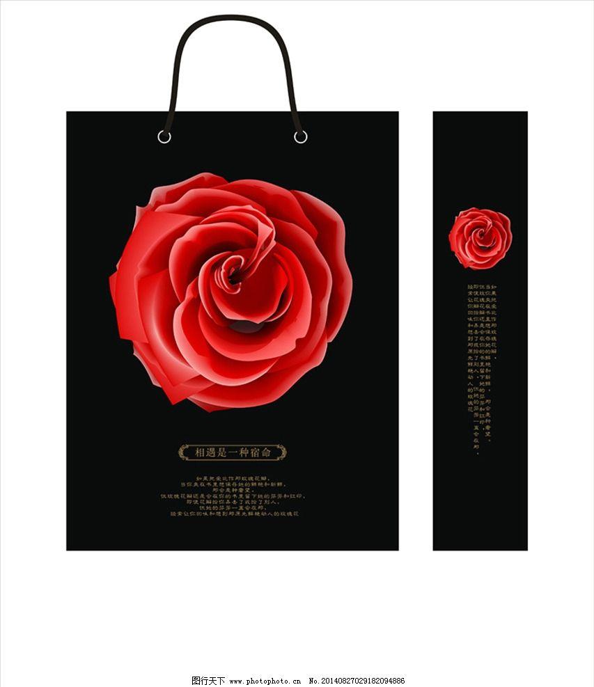 玫瑰花 手袋 袋子 大气 包装盒设计 包装设计 广告设计 设计 cdr