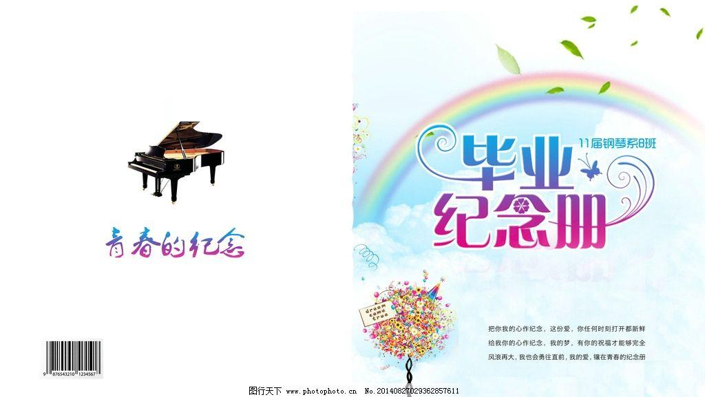册子封面 小册子 小册子封面 纪念册封面 青春纪念 彩虹 画册设计