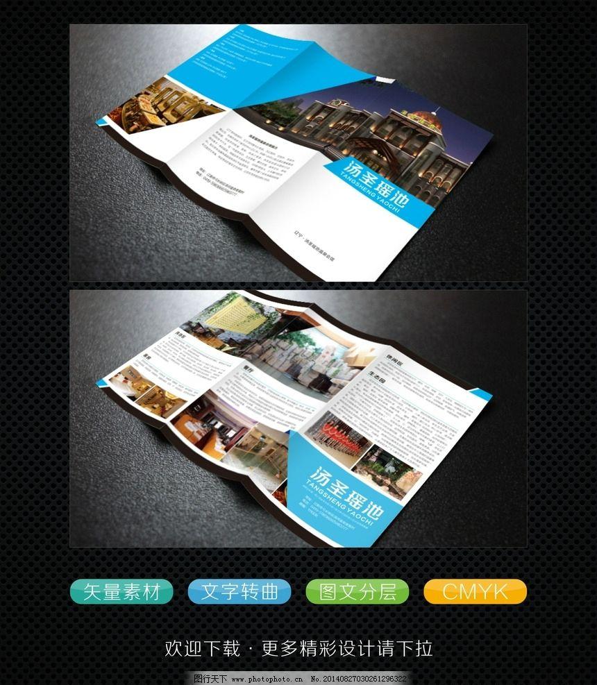 时尚宣传单 公司宣传单 高端宣传单 商业地产 宣传单设计 企业单张 dm