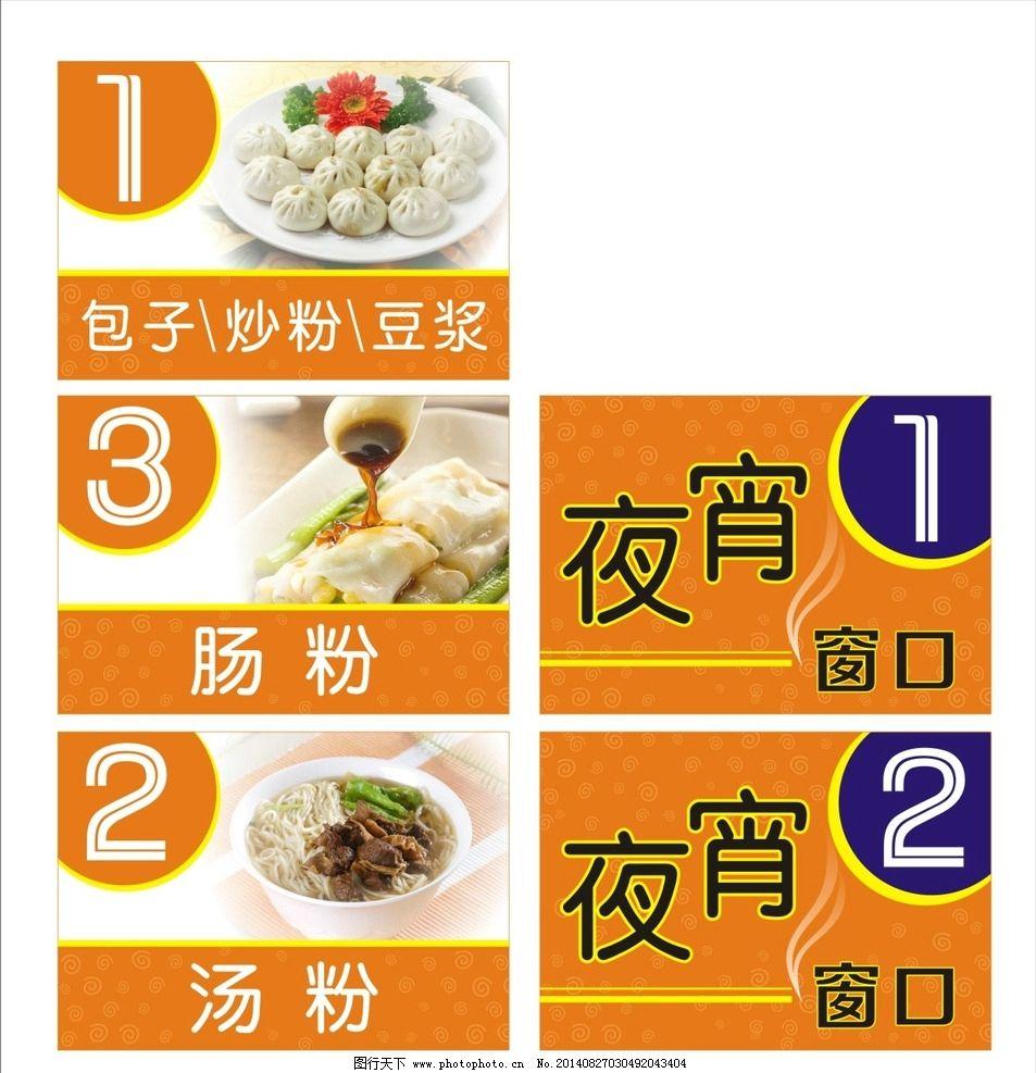 餐厅食谱标识 菜单 餐牌 夜宵 标识 食堂 窗口 矢量 高清 可编辑 300