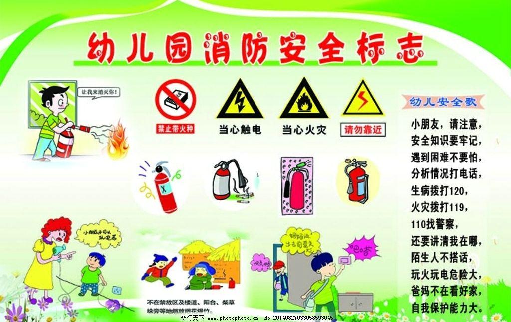 消防安全标识 幼儿安全歌 幼儿消防 幼儿园知识 psd分层素材 设计 40图片