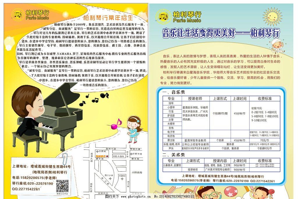 可爱传单 可爱 幼儿园 传单 宣传单 清新 少儿 童真 琴行 钢琴 图片