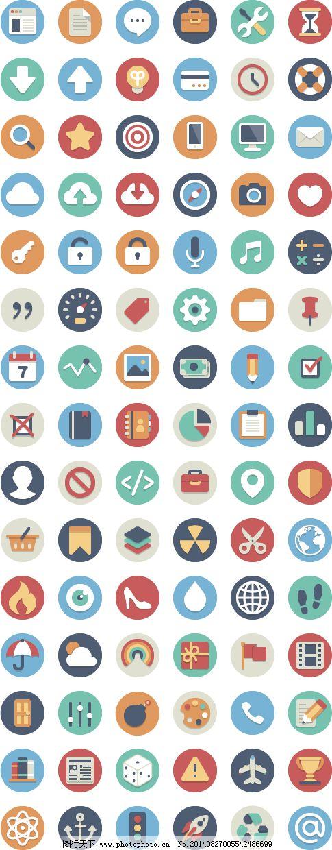手机app圆形扁平化彩色图标设计(一)