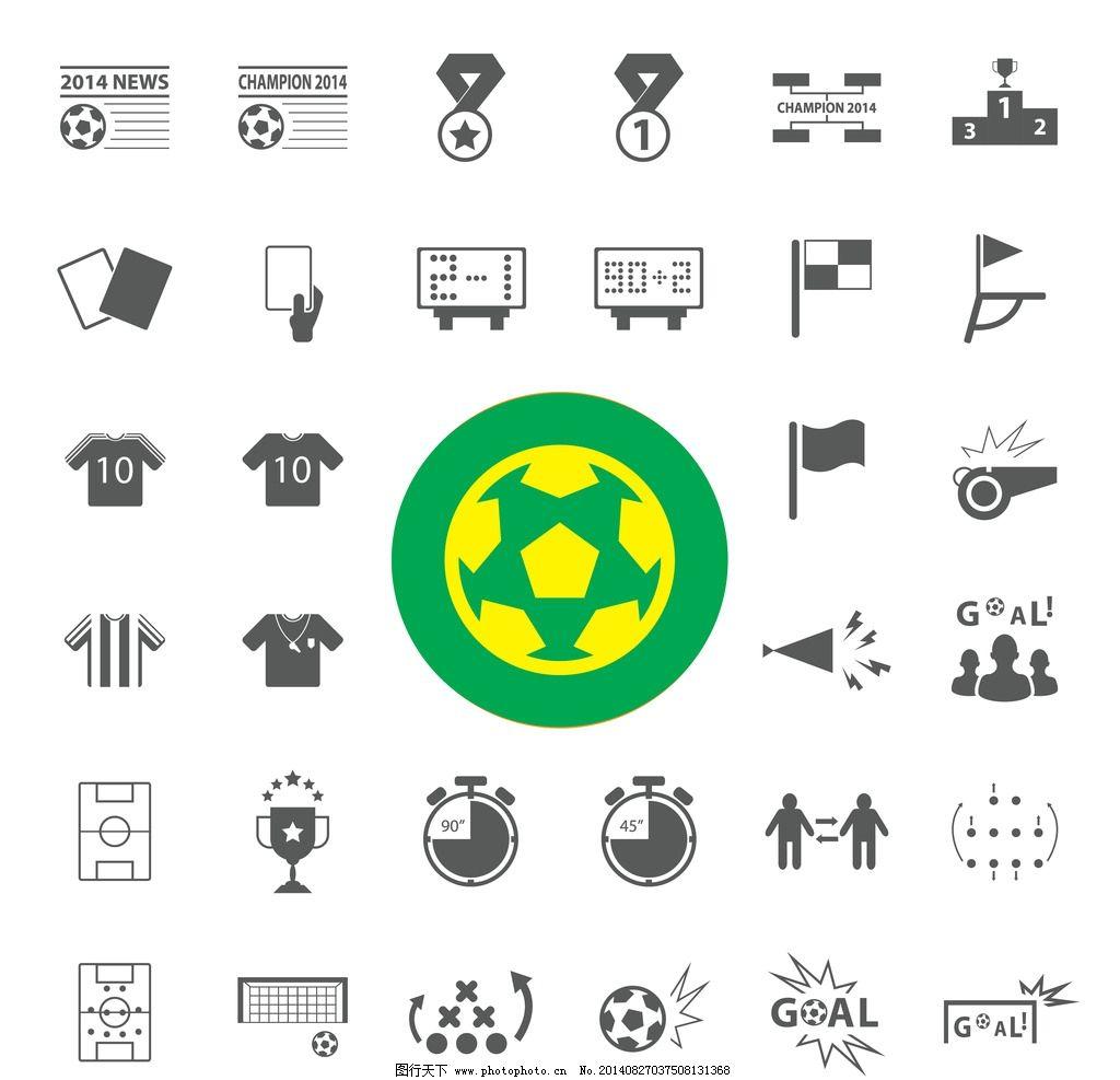 足球 俄罗斯世界杯 欧洲世界杯 手绘 世界杯标志 足球图标 世界杯海报图片