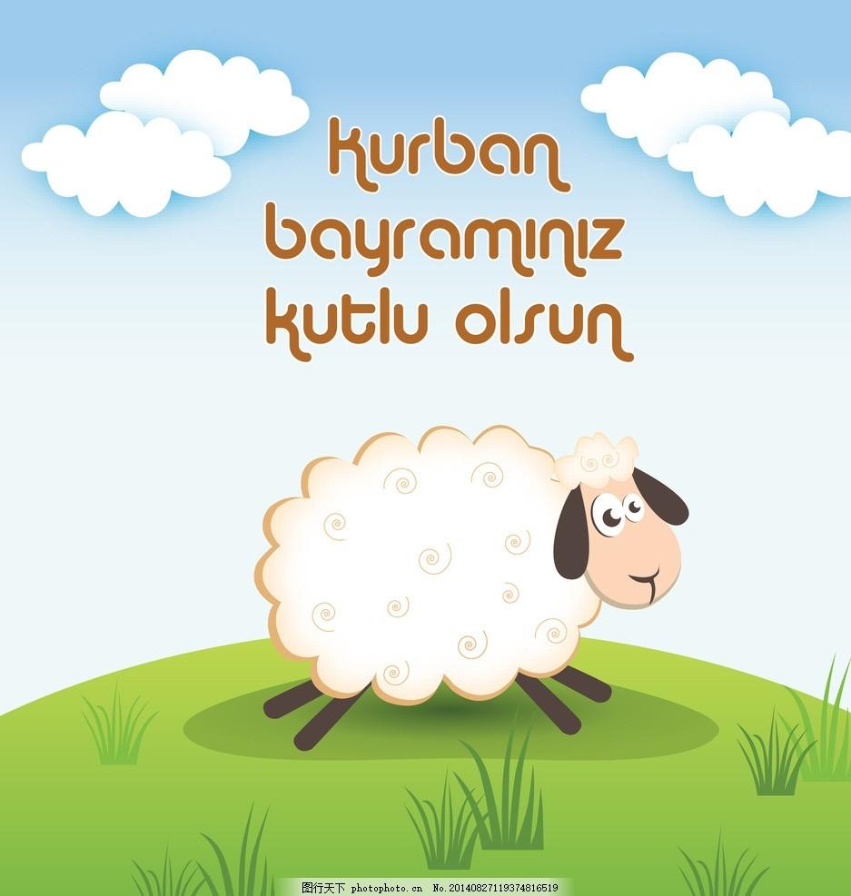 动物 矢量动物 2015 绵羊 手绘 羊年设计元素 卡通动物 动物世界 卡通