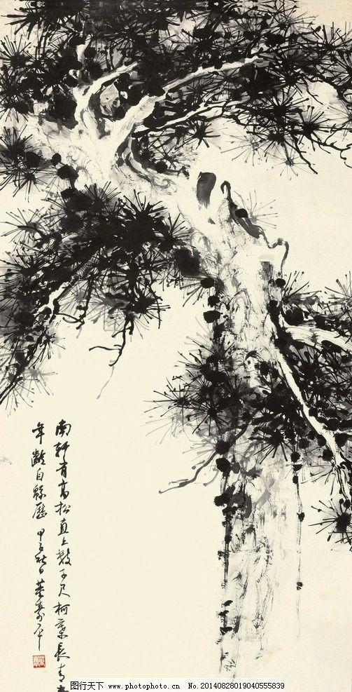 董寿平 松树