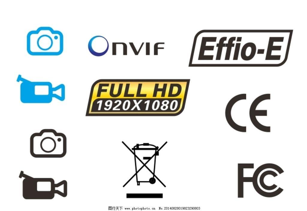 照相机 垃圾桶 认证图标 安防监控 图像技术 设计资源 包装 公共标识图片