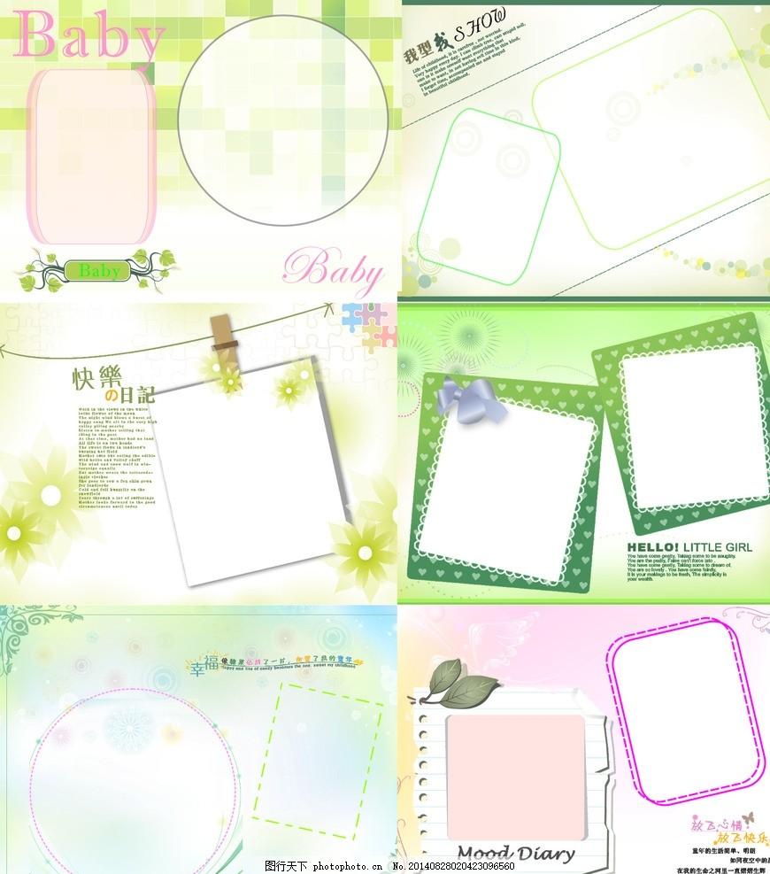 相册相框 婴童 宝宝 儿童 格子 花 夹子 花纹 绿叶 蝴蝶结 拼图 彩色