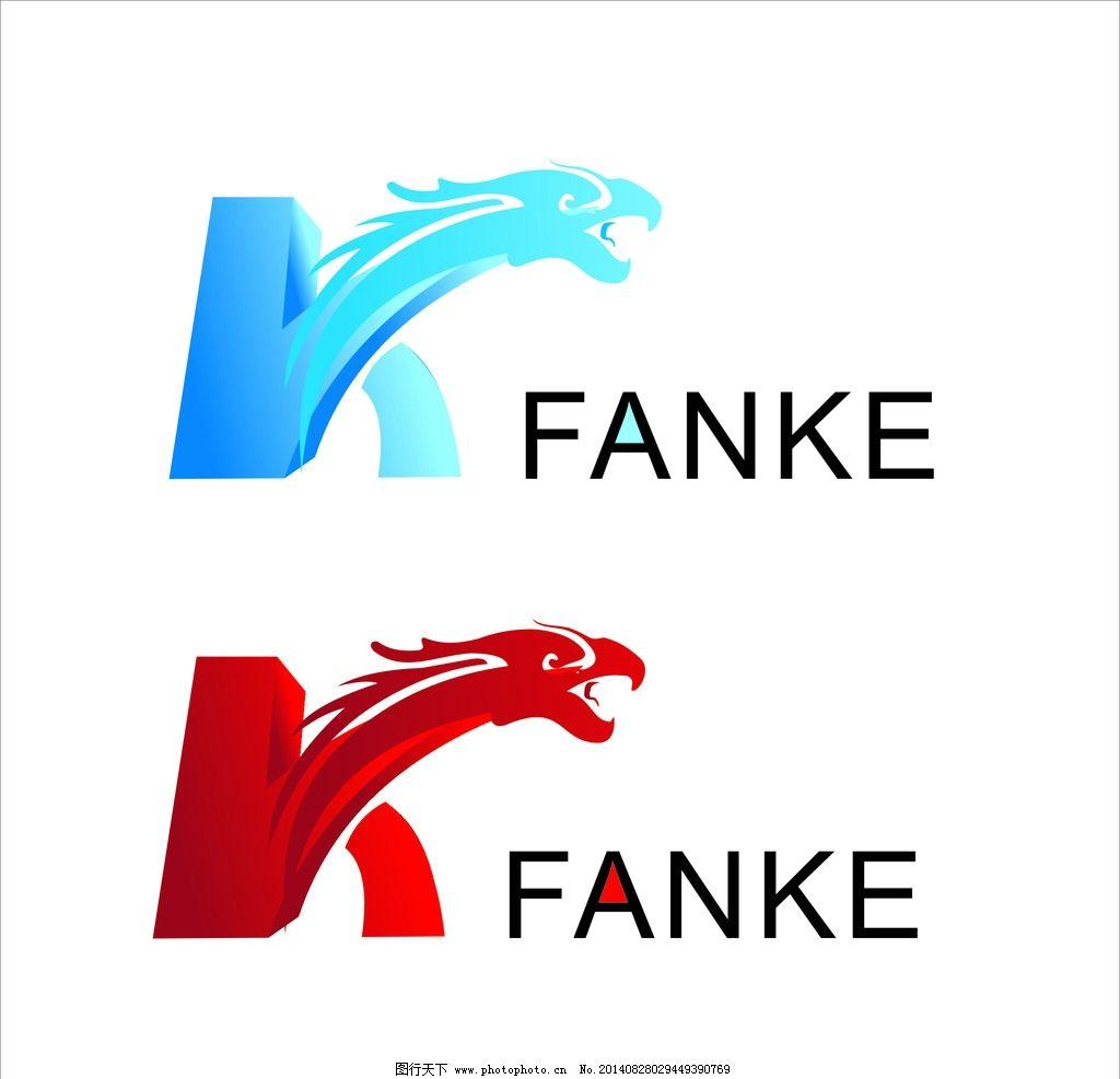 logo标志      标志 艺术字 龙头标志 k logo设计 广告设计 设计 cdr